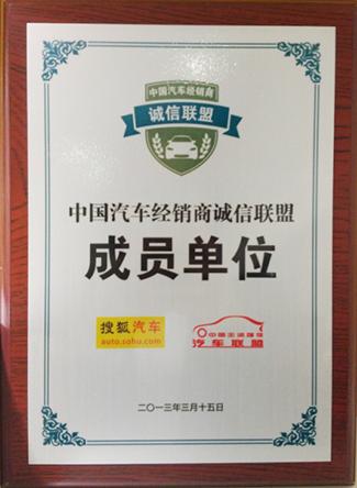 中国汽车经销商诚信联盟成员单位