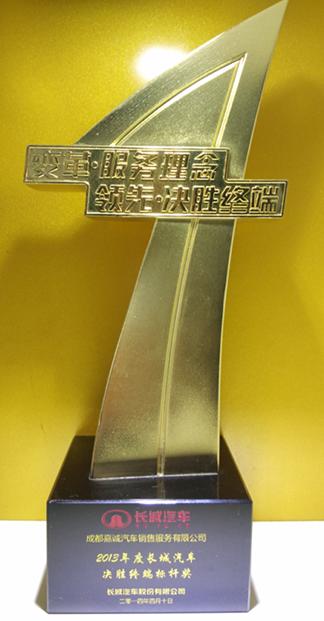 2013年度长城汽车决胜终端标杆奖