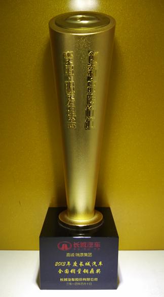 2013年度长城汽车全国销量铜鼎奖