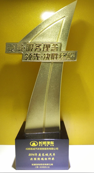 2014年度长城汽车决胜终端标杆奖