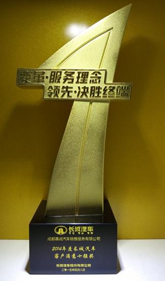 2014年度长城汽车客户满意十强奖