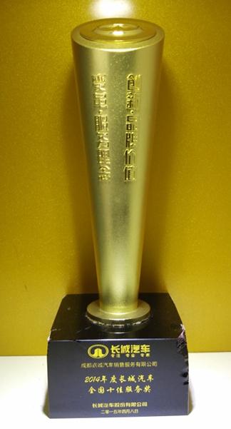 2014年度长城汽车全国十佳服务奖
