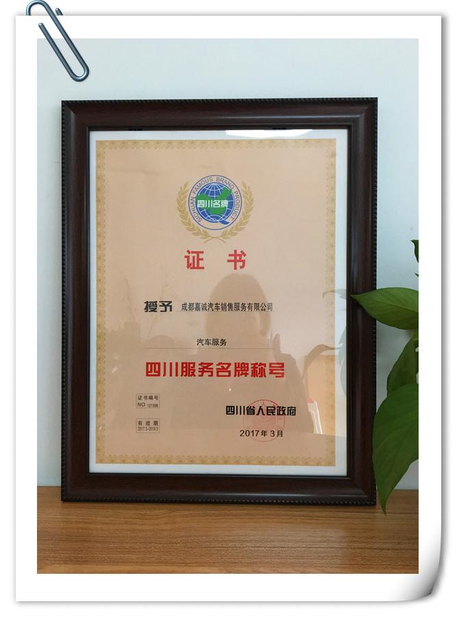 四川省服务名牌