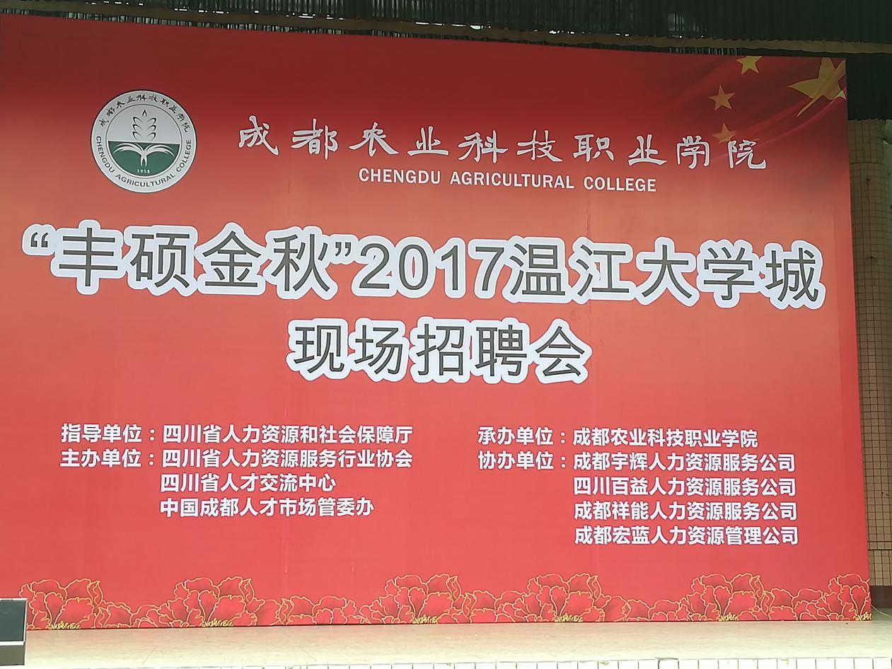 """""""丰硕金秋""""2017温江大学城现场招聘会,嘉诚来啦!"""