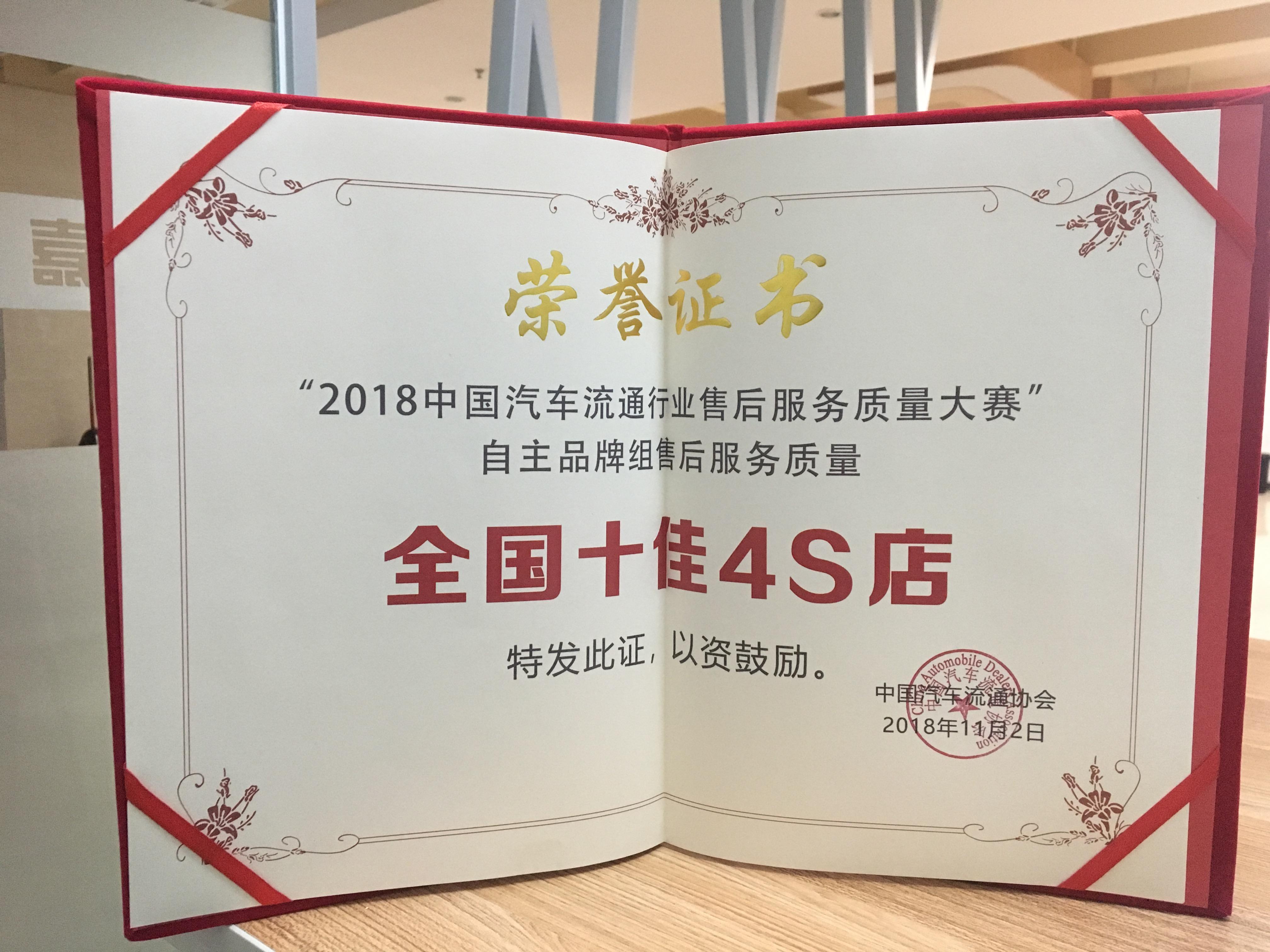 2018售后服务质量大赛全国十佳4S门店