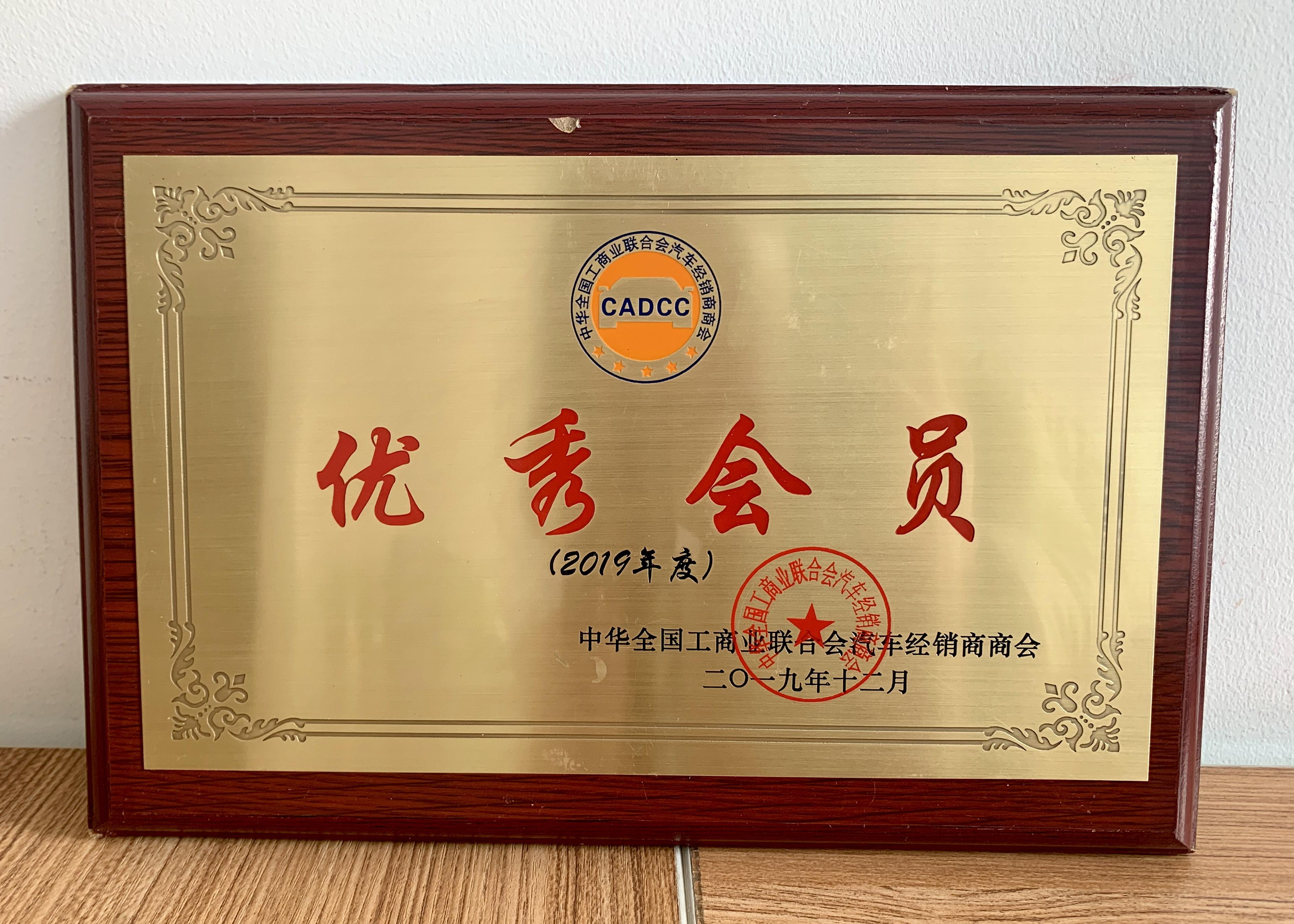 中华全国工商业联合会汽车经销商商会2019年度优秀会员