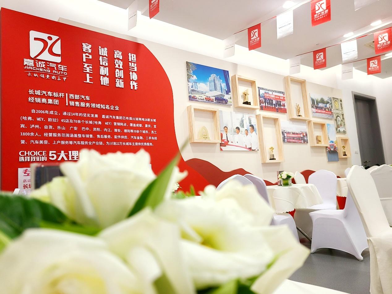 璀璨嘉诚 闪耀山城 ——重庆国际车展尽显长城汽车家族风采